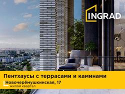 ЖК «Новочерёмушкинская, 17». Скидки до 3% в июле! Квартиры от 284 346 руб./м².
